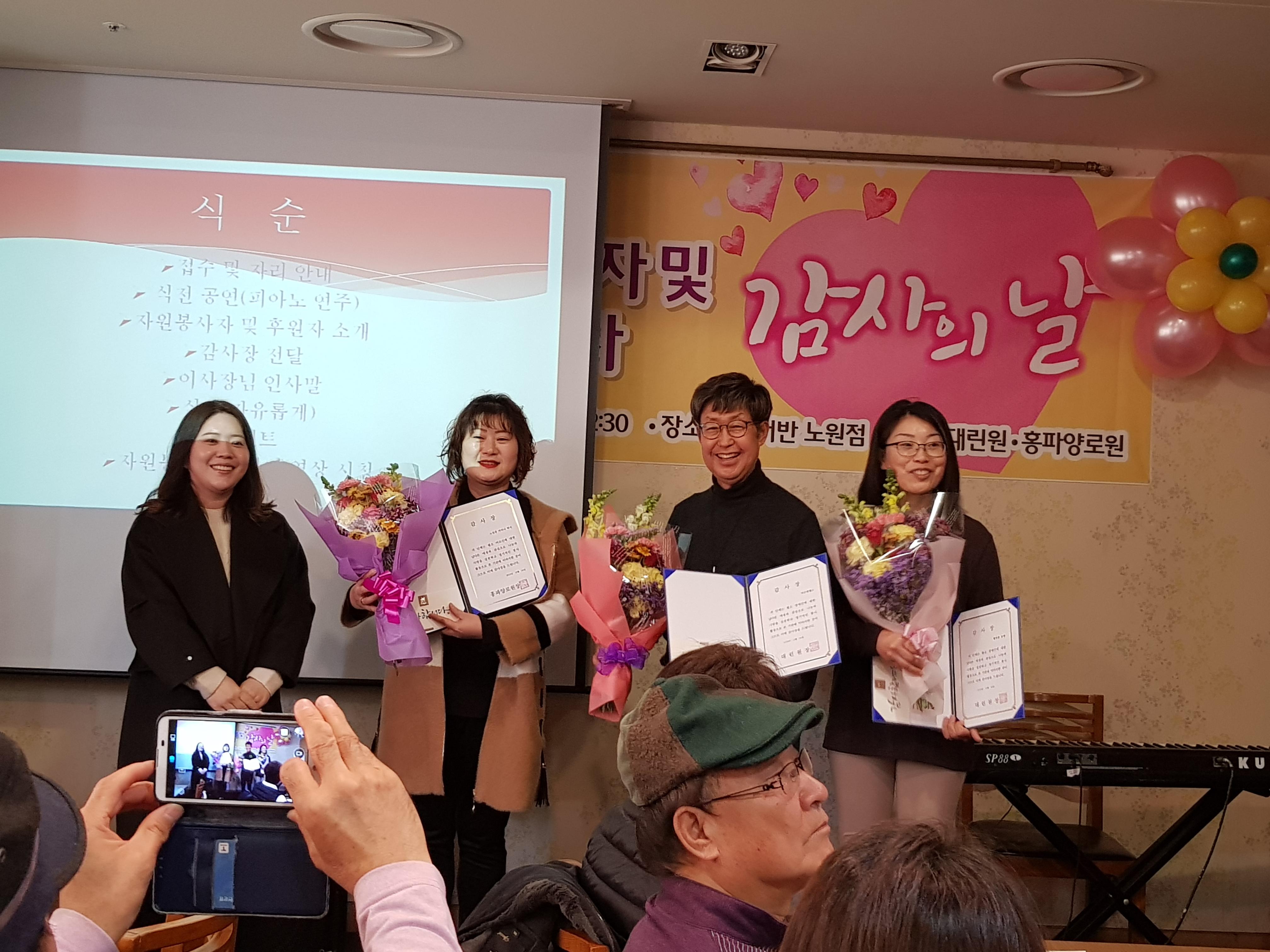 2019년 자원봉사자 및 후원자 감사장 수여
